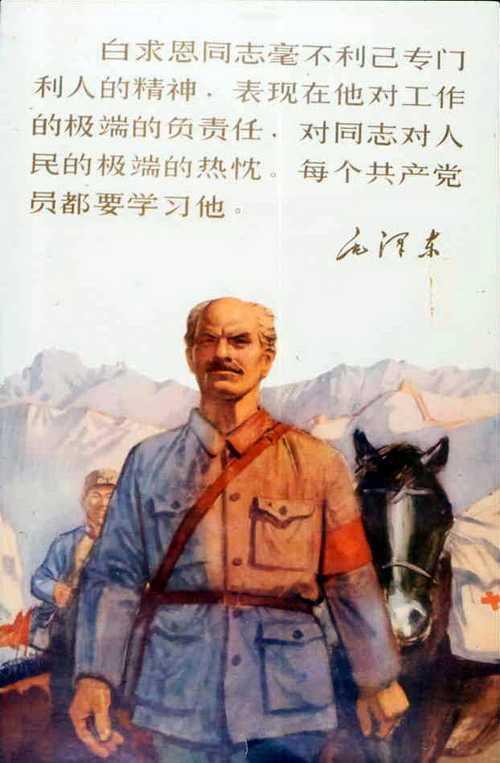 中国宣传画-名人,中国宣传画,名人,宣传画欣赏