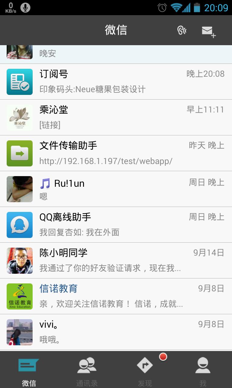 weixin,wechat,微信,美化版,修正版