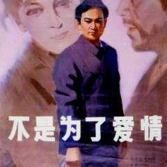 中国宣传画欣赏-电影海报