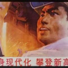 中国宣传画欣赏-四个现代化